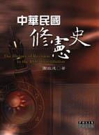 中華民國修憲史 /