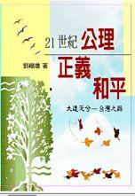 21世紀:公理,正義,和平:大道泛兮台灣之路