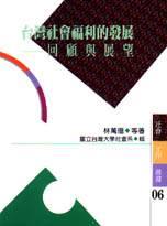 台灣社會福利的發展:回顧與展望