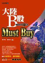 大陸B股Must Buy:人潮、錢潮、搶搭大陸B股熱潮