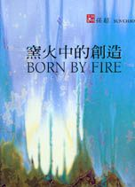 窯火中的創造 = Born by fire