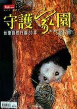 守護家園:台灣自然行腳30年