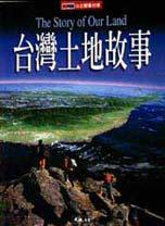台灣土地故事 =  The story of our land /