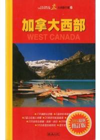 加拿大西部West Canada