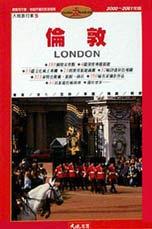 倫敦LONDON