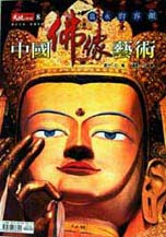 中國佛像藝術:雋永的容顏