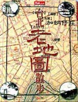 今昔台北 :  台北老地圖散步 /