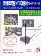 澳洲數學競賽(AMC)試題解析.