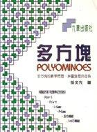 多方塊 :  多方塊的數學問題、拼圖謎題與遊戲 = Polyominoes /