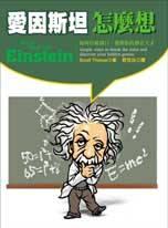 愛因斯坦怎麼想:如何打破窠臼-發掘你的潛在天才