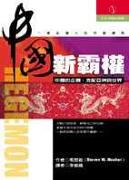 中國:新霸權