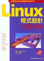 Linux程式設計入門手冊 /