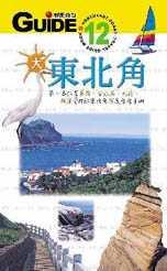 大東北角:第一本涵蓋基隆.金瓜石.九份.礁溪等15站東北角深度旅遊手冊