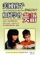 美國孩子如何學會英語