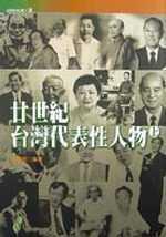 廿世紀台灣代表性人物