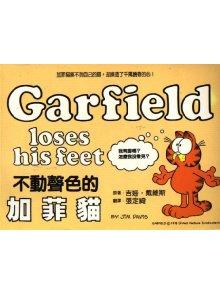 不動聲色的加菲貓