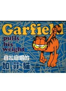 自拉自唱的加菲貓