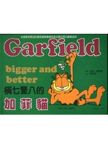 橫七豎八的加菲貓