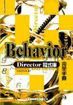Behavior完全手冊:Director程式庫