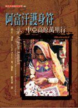 阿富汗護身符:中亞高原萬里行