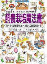 飼養栽培魔法書:飼養寵物.栽培花木輕鬆入門圖文書