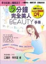 5分鐘完全美人Beauty手冊