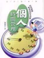 個人時間管理:如何做個有效率的生活家