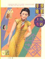 浮世繪影 :  老月份牌中的上海生活 /