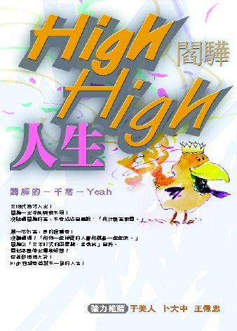 High High人生:閻驊的一千零一Yeah