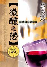 微醺之戀:旅人與酒的相遇