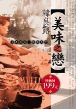 美味之戀:人在台北,玩味天下