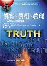 真實、真相、真理 :  人類文化探索之旅 /
