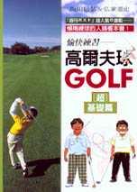 高爾夫球,[超]基礎篇