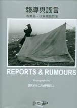 報導與謠言:布萊恩.坎貝爾攝影集