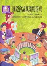 國際會議規劃與管理