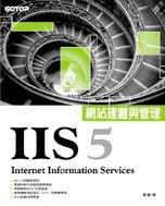 Internet Information Service 5網站建置與管理