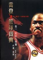 喬登籃球寶典 : 飛人喬登一生絕技全集