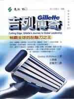 吉列傳奇:稱霸全球的刮鬍刀之王