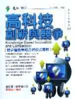 高科技創新與競爭:競爭優勢策略分析模式實證