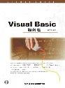 Visual Basic範例集