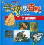 台灣的蝴蝶