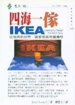 四海一傢IKEA :  宜家傢具帝國傳奇 /