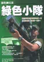 海豹神兵:綠色小隊