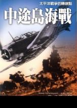中途島海戰:二次大戰的轉捩點