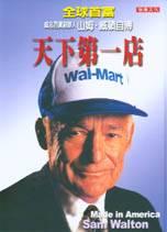 天下第一店:Wal-Mart