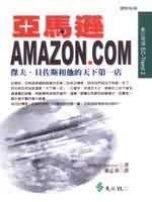 亞馬遜AMAZON.COM:傑夫.貝佐斯和他的天下第一店