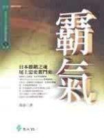 霸氣:日本推銷之魂尾上忠史奮鬥史