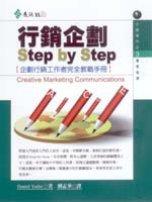 行銷企劃Step by Step:企劃行銷工作者完全教戰手冊