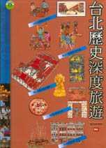 台北歷史深度旅遊