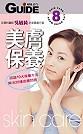 Skin Care美膚保養:認識10大保養方法,解決25種皮膚問題